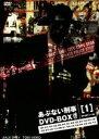 【中古】 あぶない刑事 BOX 1 /舘ひろし,柴田恭兵,浅野温子,仲村トオル 【中古】afb