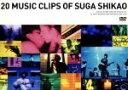 【中古】 20 MUSIC CLIPS OF SUGA SHIKAO /スガシカオ 【中古】afb