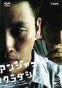 【中古】 クラダシ /アンジャッシュ 【中古】afb