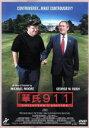 【中古】 華氏911 コレクターズ・エディション /マイケル・ムーア(監督、脚本、製作、出演) 【中古】afb