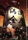 【中古】 満漢全席Crazy Ken Band Show 2004 日本武道館+神奈川県民大ホール /クレイジーケンバンド 【中古】afb