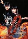 【中古】 ケータイ刑事 銭形零 DVD−BOXI /夏帆,草刈正雄 【中古】afb