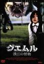 【中古】 グエムル−漢江の怪物−スタンダード・エディション/ポン・ジュノ(監督、