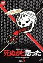 【中古】 死ぬかと思った Vol.3 /片桐仁/りょう/濱口優/他 【中古】afb
