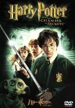 ハリー・ポッターと秘密の部屋特別版