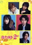 【中古】 花より男子2(リターンズ)DVD BOX /井上真央/松本潤,神尾葉子(原作) 【中古】afb