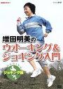 【中古】 NHK趣味悠々 増田明美のウオーキング&ジョギング入門 ジョギング編 /(趣味/教養) 【中古】afb