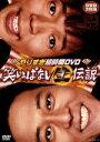 【中古】 やりすぎ超時間 DVD 笑いっぱなし生伝説 2007 /(バラエティ),今田耕司,東野幸治 【中古】afb