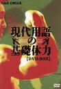 【中古】 現代用語の基礎体力 DVD−BOX /(バラエティ),生瀬勝久,古田新太,升毅 【中古】afb