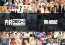 【中古】 内村プロデュース〜熟成紀 /(バラエティ),内村光良,さまぁ〜ず,TIM,ふかわりょう 【中古】afb