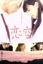 【中古】 恋空 スタンダード・エディション /新垣結衣,三浦春馬,小出恵介,今井