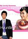 【中古】 私の名前はキム・サムスン DVD−BOXI /キム・ソナ,ヒョンビン 【中古】afb