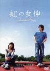 【中古】 虹の女神 Rainbow Song /熊澤尚人(監督),市原隼人,上野樹里 【中古】afb