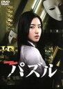 【中古】 パズル DVD−BOX /石原さとみ,山本裕典,木