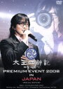 【中古】 太王四神記 PREMIUM EVENT 2008 IN JAPAN−SPECIAL EDITION− /ペ・ヨンジュン 【中古】afb
