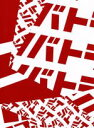【中古】 シバトラ〜童顔刑事・柴田竹虎〜DVD−BOX /小池徹平,大後寿々花,塚地武雅,安童夕馬(原作),朝基まさし(原作),菅野祐悟(音楽) 【中古】afb