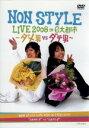 【中古】 NON STYLE LIVE 2008 in 6大都市〜ダメ男VSダテ男〜 /NON STYLE 【中古】afb