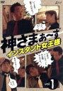 【中古】 神さまぁ〜ず Vol.1 /さまぁ〜ず,青木裕子 【中古】afb