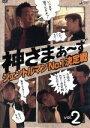 【中古】 神さまぁ〜ず Vol.2 /さまぁ〜ず,青木裕子 ...