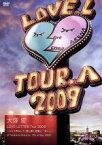 【中古】 大塚愛 LOVE LETTER Tour 2009〜ライト照らして、愛と夢と感動と・・・笑いと!〜at Yokohama Arena on 17th  【中古】afb
