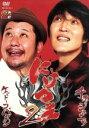 【中古】 にけつッ!!2 /千原ジュニア/ケンドーコバヤシ 【中古】afb