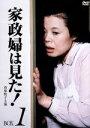 【中古】 家政婦は見た! DVD−BOX1 /市原悦子,野村昭子,坂田晃一(音楽) 【中古】afb