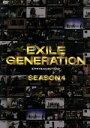 【中古】 EXILE GENERATION SEASON4 /EXILE 【中古】afb