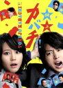 【中古】 特上カバチ!! DVD−BOX /櫻井翔,堀北真希,遠藤憲一,田島隆(原作) 【中古】afb