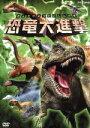 【中古】 恐竜大進撃/(キッズ) 【中古】afb