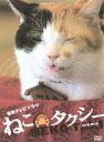 【中古】 ねこタクシー DVD−BOX /カンニング竹山 【中古】afb