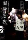 【中古】 麒麟川島単独ライブ雨降る夜〜the Best〜 /川島明 【中古】afb