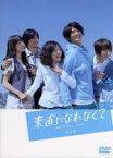 【中古】 素直になれなくて DVD−BOX /瑛太,上野樹里,ジェジュン 【中古】afb