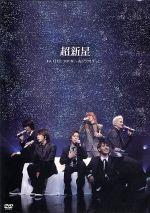 【中古】 超新星 1st LIVE TOUR〜キミだけをずっと〜 /超新星(SUPERNOVA) 【中古】afb