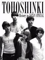 【中古】 TOHOSHINKI History in JAPAN SPECIAL /東方神起 【中古】afb