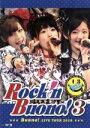 【中古】 Buono! ライブツアー 2010〜Rock'n Buono! 3〜 /BUONO! 【中古】afb