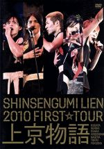 【中古】 2010 FIRST TOUR 上京物語 /新選組リアン 【中古】afb