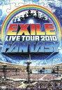 【中古】 EXILE LIVE TOUR 2010 FANTASY(2DVD) /EXILE 【中古】afb