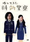 【中古】 帰ってきた時効警察 DVD−BOX /オダギリジョー,麻生久美子 【中古】afb