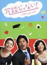 【中古】 冗談じゃない! DVD−BOX /織田裕二,大竹しのぶ,上野樹里 【中古】afb