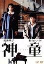 【中古】 神童 /萩生田宏治(監督),成海璃子,松山ケンイチ...