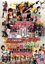 Kamen Rider decade episode 1 ,,,, afb