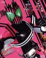 Kamen Rider decade episode 1 Bluray Disc ,,, afb