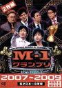 【中古】 M−1グランプリ the BEST 2007〜2009(初回完全限定生産) /ドキュメント・バラエティ,(バラエティ),笑い飯,POISON GIRL B 【中古】afb