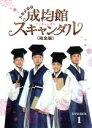 【中古】 トキメキ☆成均館スキャンダル 完全版 DVD−BOX1 /ユチョン,パ