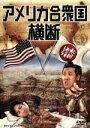【中古】 水曜どうでしょう 第15弾 「アメリカ合衆国横断」 /鈴井貴之/大泉洋