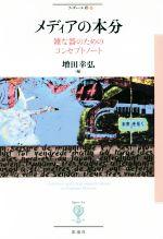 【中古】 メディアの本分 雑な器のためのコンセプトノート フィギュール彩84/増田幸弘(著者) 【中古】afb