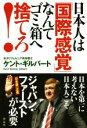 【中古】 日本人は「国際感覚」なんてゴミ箱へ捨てろ! /ケント・ギルバート(著者) 【中古】afb