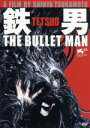 【中古】 鉄男 THE BULLET MAN[2枚組 パーフ...