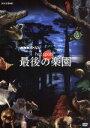 【中古】 NHKスペシャル ホットスポット 最後の楽園 DVD−BOX /(ドキュメンタリー),福山雅治(出演、ナレーション),奥貫薫(ナレーション),守本奈実(ナ 【中古】afb