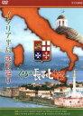 【中古】 イタリア半島 港町巡り ぐるっと長靴4000キロ DVD−BOX /(趣味/教養),野村佑香 【中古】afb